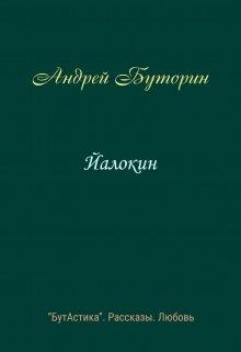 "Книга. ""Йалокин"" читать онлайн"