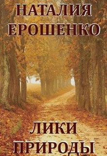 """Книга. """"Лики Природы (стихи)"""" читать онлайн"""