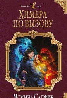 """Книга. """"Химера по вызову"""" читать онлайн"""
