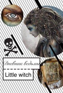 """Книга. """"Дневник ведьмы или ну и что мне делать?"""" читать онлайн"""