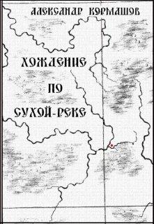 """Книга. """"Хождение по Сухой-реке"""" читать онлайн"""
