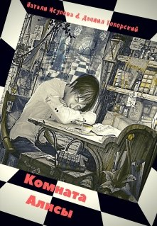 "Книга. ""Комната Алисы"" читать онлайн"
