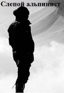 """Книга. """"Слепой альпинист"""" читать онлайн"""