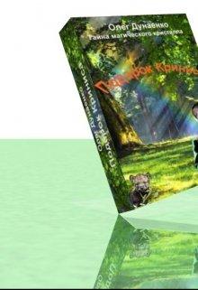 """Книга. """"Подарок Криниса"""" читать онлайн"""