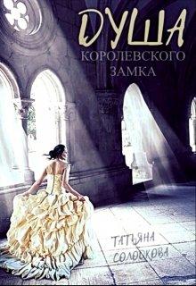 """Книга. """"Душа королевского замка"""" читать онлайн"""