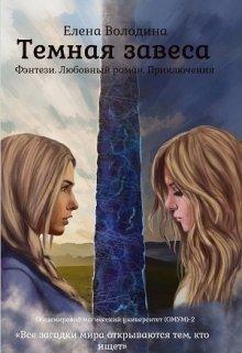 """Книга. """"Темная Завеса"""" читать онлайн"""