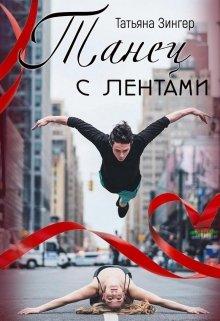 """Книга. """"Танец с лентами"""" читать онлайн"""