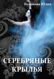"""Книга. """"Серебряные крылья. Книга 2"""" читать онлайн"""