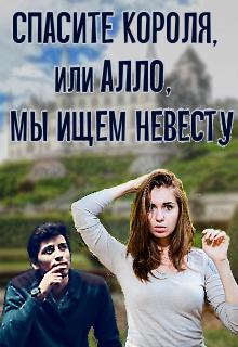 """Книга. """"Спасите короля, или Алло, мы ищем невесту!"""" читать онлайн"""