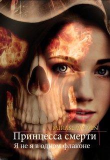 """Книга. """"Принцесса смерти: Я не я в одном флаконе  """" читать онлайн"""