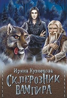 """Книга. """"Склерозник Вампира """" читать онлайн"""
