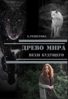 """Книга. """"Древо мира. Вехи будущего"""" читать онлайн"""