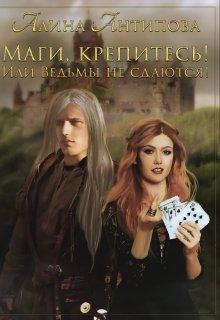 """Книга. """"Маги, крепитесь! или Ведьмы не сдаются! """" читать онлайн"""