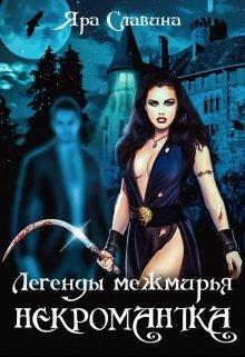 "Книга. ""Легенды Межмирья. Некромантка"" читать онлайн"