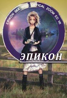 """Книга. """"Эпикон"""" читать онлайн"""