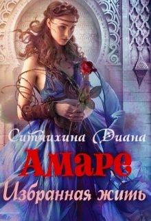 """Книга. """"Амаре. Избранная жить"""" читать онлайн"""