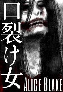 """Книга. """"口 裂 け 女"""" читать онлайн"""
