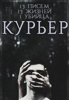 "Книга. ""Курьер"" читать онлайн"