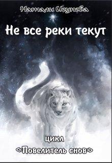 """Книга. """"Не все реки текут. / Повелитель Снов. Книга 2/"""" читать онлайн"""