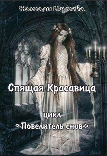 """Книга. """"Спящая красавица. / Повелитель Снов. Книга 6/"""" читать онлайн"""