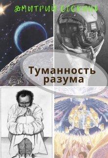 """Книга. """"Туманность Разума"""" читать онлайн"""