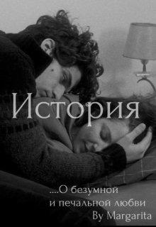 """Книга. """"История"""" читать онлайн"""