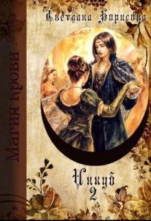 """Книга. """"Магия крови. Инкуб - 2"""" читать онлайн"""