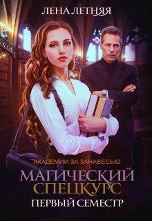 """Книга. """"Магический спецкурс"""" читать онлайн"""