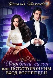 """Книга. """"Свадебный салон, или Потусторонним вход воспрещен"""" читать онлайн"""