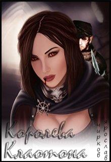 "Книга. ""Королева Клаотона"" читать онлайн"