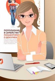 "Книга. ""Команда мэра трудностей не боится"" читать онлайн"