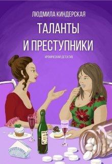 """Книга. """"Таланты и преступники"""" читать онлайн"""