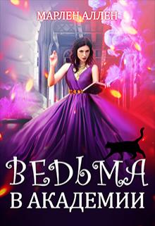 """Книга. """"Ведьма в академии"""" читать онлайн"""