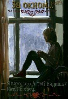"""Книга. """"За окном..."""" читать онлайн"""