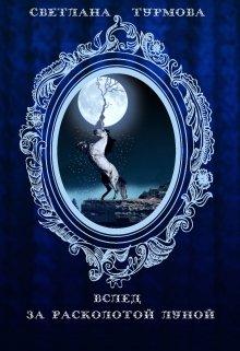 """Книга. """"Вслед за расколотой луной"""" читать онлайн"""