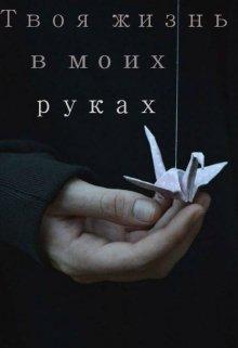 """Книга. """"Твоя жизнь в моих руках"""" читать онлайн"""