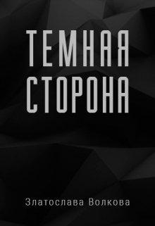 """Книга. """"Темная сторона"""" читать онлайн"""