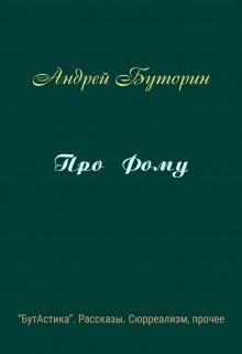 """Книга. """"Про Фому"""" читать онлайн"""