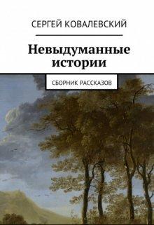 """Книга. """"Невыдуманные истории"""" читать онлайн"""