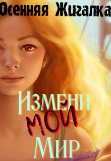 """Книга. """"Измени Мой мир"""" читать онлайн"""