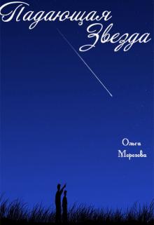 """Книга. """"Падающая звезда"""" читать онлайн"""