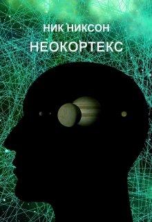 "Книга. ""Неокортекс"" читать онлайн"