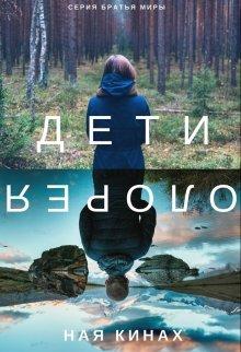 """Книга. """"Дети Олорея"""" читать онлайн"""