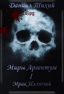 """Книга. """"Миры Аргентум I. Мрак Иллюзий. ( моя первая книга )"""" читать онлайн"""