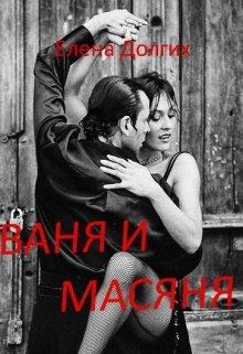 """Книга. """"Ваня и Масяня"""" читать онлайн"""