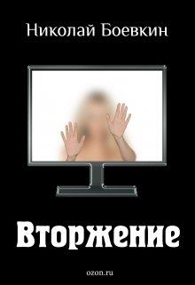 """Книга. """"Вторжение"""" читать онлайн"""