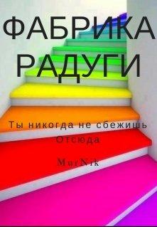 """Книга. """"Фабрика Радуги"""" читать онлайн"""