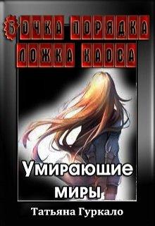 "Книга. ""Бочка порядка, ложка хаоса. Умирающие миры"" читать онлайн"