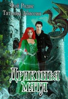 """Книга. """"Драконья мята"""" читать онлайн"""