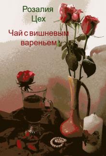 """Книга. """"Чай с вишневым вареньем"""" читать онлайн"""